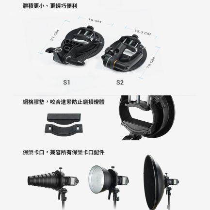 GODOX 神牛 S2 支架 保榮卡口 含傘孔 握把 摺疊好收納 閃燈配件 V1 AD200 AD400 也適用