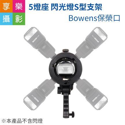 5燈座 閃光燈S型支架 Bowens保榮口 閃燈座 閃光燈座 燈架燈座通用 傘孔 底座含燈架孔
