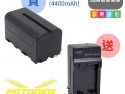 加購限定【1顆F750電池+送1台充電器】FOTODIOX NP-F750 F760 F770 (電量4400mAh)