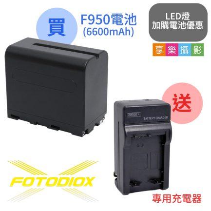 加購限定【1顆F950電池+送1台充電器】FOTODIOX NP-F950/F960/F970 (電量6600mAh)