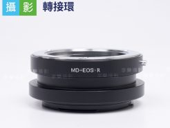 Minolta MD - EOS R ER 轉接環 MD鏡頭轉EOSR機身 老鏡轉接 異機轉接環 RP