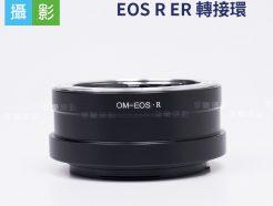 Olympus OM - EOS R ER轉接環 OM鏡頭轉EOSR機身 老鏡轉接 異鏡轉接環 RP