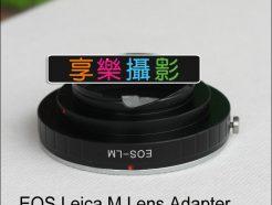 天工環可用*Canon EOS EF 鏡頭 - Leica-M 機身 LeicaM LM Leica 轉接環 支援 天工 LM-EA7