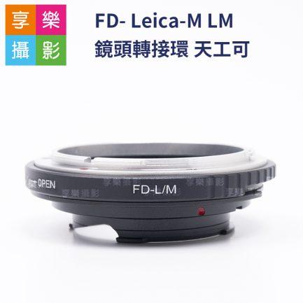 FD- Leica-M 天工可 6Bit Code 可調光圈 CANON FD鏡頭 轉接 LM機身 M8 M9