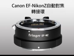 (客訂商品)Fringer EOS EF-NZ NikonZ自動對焦轉接環 含電子接點 可調光圈 支援防手震/高速對焦 z7 z6