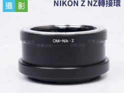 Olympus OM - NIKON Z NZ轉接環 OM鏡頭轉Z機身 老鏡轉接 異鏡轉接環 Z6 Z7