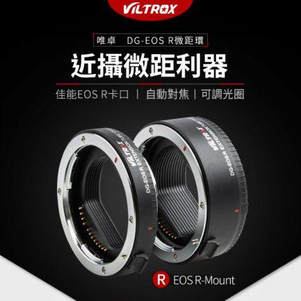 唯卓Viltrox 自動接寫環 DG-EOSR 微距轉接環 12+24mm 電子對焦 雙環 12mm 24mm