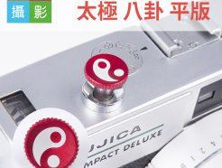 風格快門鈕 太極 八卦 平版紅12m 底片相機配件 金屬材質 fuji 135 120 底片機