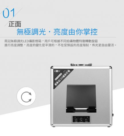 南冠南光 NG-T4730 硬殼攝影棚 47cm 中型 組裝快速 可調三向亮度 六色背景布 商品攝影 靜物棚 平輸