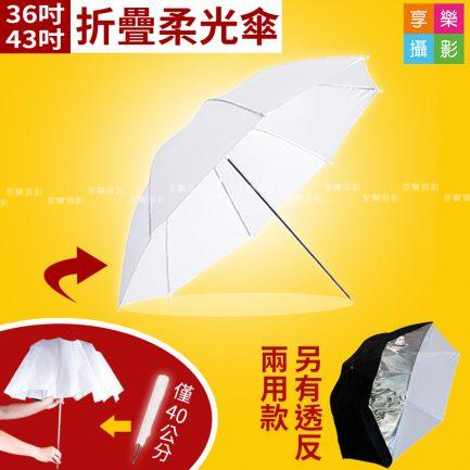 兩折式 白色透射柔光傘 36吋 91cm 摺疊傘