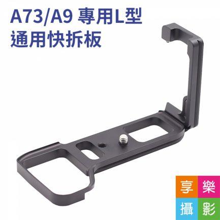 (出清特賣)A73/A9 專用L型通用快拆板 手把 快速上腳架/雲台 Arca 金屬製 A7iii A7r