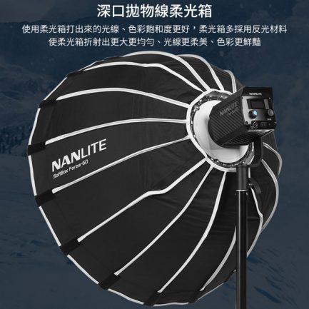 南冠Forza60 原力燈專用 60*60cm拋物線柔光罩 配件 控光 外拍 攝影 無影罩