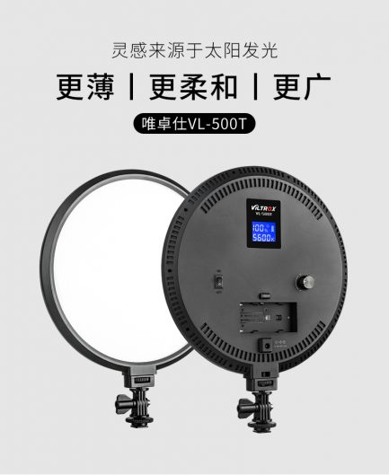 Viltrox唯卓VL-500T 圓形LED補光燈 可調色溫 持續燈 柔光 人像 直播 保固一年