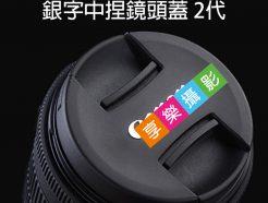 for Canon銀字中捏鏡頭蓋 2代 49/52/55mm 快扣鏡頭蓋 夾式 副廠配件 鏡頭前蓋
