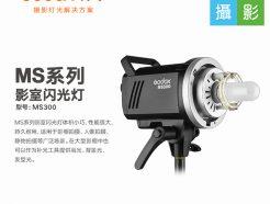 神牛Godox MS300玩家棚燈300瓦 300W 2.4G無線X系統 保榮卡口 輕巧 攝影燈(無TTL和高速同步)