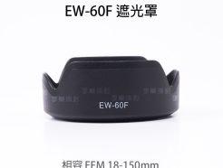 EW-60F 遮光罩 相容 EF-M 18-150mm 副廠配件 黑色 可倒扣 適用Canon EOSM EW60F