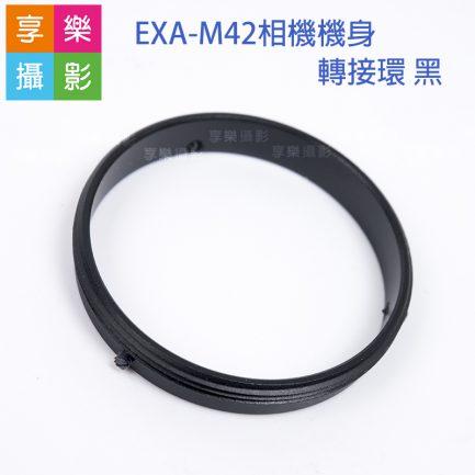 Exakta EXA-M42相機機身 轉接環 黑 手動對焦 無須改裝拆解