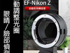 唯卓 Viltrox EF-Nikon Z EFZ 自動對焦轉接環 可調光圈 Canon EF鏡頭轉Nikon Z機身 支援IS防抖 Z6 Z7