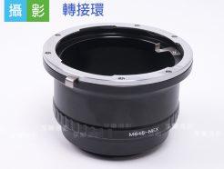 Mamiya 645 -NEX 轉接環 老鏡 M645 6x4.5鏡頭轉接Sony E-mount a7系列適用 A7r a7riii