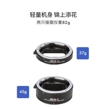 唯卓Viltrox 自動接寫環 DG-Z Nikon Z適用 微距轉接環 電子對焦 12+24mm 雙環 平輸 12mm 24mm