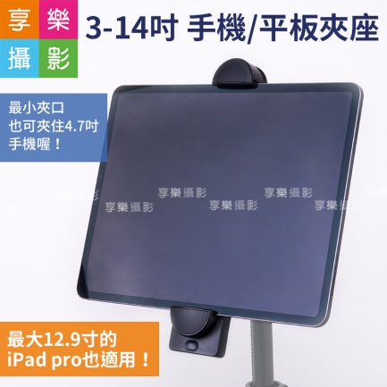 iPad Pro平板夾座 手機夾 兩用 3-14吋適用 黑色 夾式 外接螢幕夾 1/4螺孔 可調整長度 12.9吋 適用