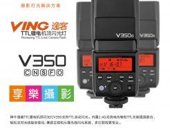 (買就送VB20電池)公司貨 GODOX 神牛 迅麗 V350F GN36 小閃燈 鋰電池 口袋燈 支援TTL 高速同步 主控 被控 for Fuji【雙12特賣】