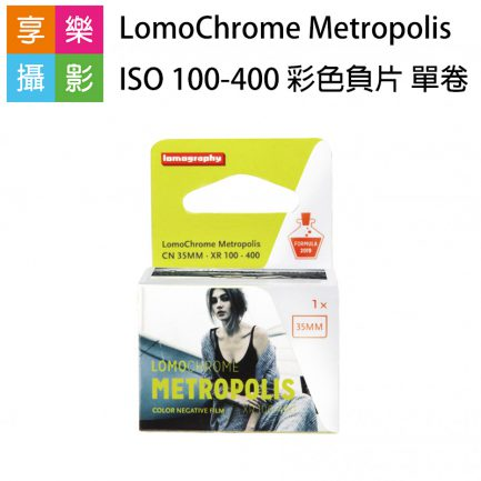 LomoChrome Metropolis ISO 100-400 彩色負片 單卷 LOMO 135底片 35mm 36張 冷色調