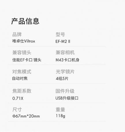 唯卓Viltrox EF-M2-II(2代) 支援IS防震手抖 M4/3自動對焦轉接環 增光減焦0.7X 平輸 EOS M43 一年保固