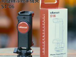 """ULANZI 可旋轉冷靴手機夾ST-06 可調整角度 適用4.5-6.5吋手機 含1/4""""螺絲孔/熱靴座 直播/錄影/Vlog"""