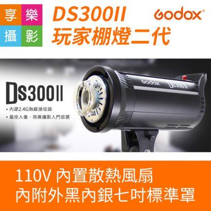 Godox神牛 DS300II 玩家棚燈二代110V 內置散熱風扇 150W Bowens接口 高速同步1/8000s 2.4G無線 專業閃光燈