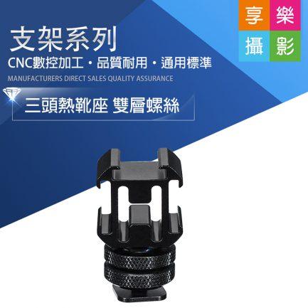 三頭熱靴座 雙層螺絲 三冷靴座 相機支架 可裝麥克風 補光燈 混音器 外接螢幕 直播 錄影 拍片