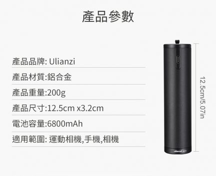 Ulanzi BG-2 充電寶行動電池手把 6800mAh 手持握把 行動電源 錄影手柄 Gopro/OSMO/相機/手機適用