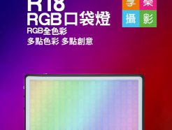 LituFoto 麗能 R18 RGB彩色LED燈 黃白可調色溫 黑色/銀白色 補光燈 持續燈 內附收納包