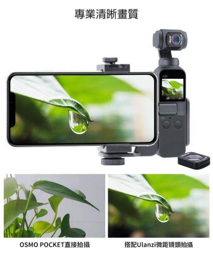 ulanzi DJI Osmo POCKET 口袋雲台相機/靈眸 微距鏡頭OP-6 特寫拍攝 生物 花卉拍攝適用 vlong 製片 拍片