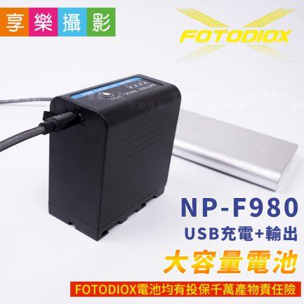 FOTODIOX NP-F980 可USB充電+行動電源輸出 攝影機鋰電池 相容SONY F950/F750/F550 副廠電池 持續燈/攝影機 電池配件 6600mAh