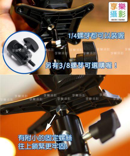 燈架轉接座 公頭轉 1/4 3/8 螺牙 雙孔設計 燈架快拆轉接座