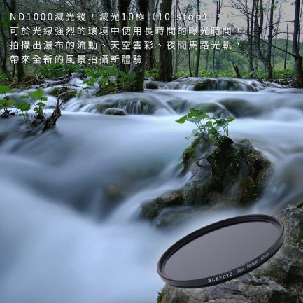 Elefoto ND1000 超級減光鏡 67/72/77/82mm 10格減光-10EV 風景攝影必備 瀑布 光軌 B快門