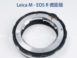 Leica M LM/M - EOS R ER RP 微距版 萊卡 鏡頭轉接環 異機身轉接環 全片幅微單眼