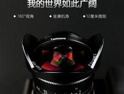 (客訂商品)7artisans 七工匠 7.5mm f2.8 SONY NEX (APS-C專用) 超廣角魚眼定焦鏡頭 SONY E-mount 手動鏡頭