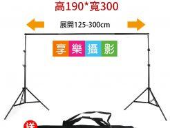【套餐】190*300cm 伸縮背景架套組 攝影背景架 雙燈架+背景橫桿 送收納袋 不含背景布