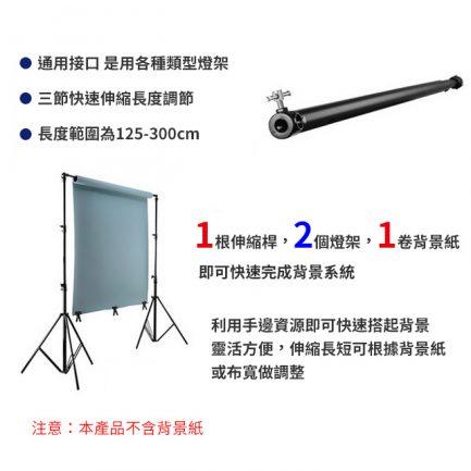 【套餐】280*300cm 伸縮背景架套組 攝影背景架 雙燈架+背景橫桿 送收納袋 不含背景布