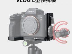 ulanzi UURig A7R4 專用L型通用快拆板 手把 豎拍板 雲台底 快速上腳架/雲台 麥克風架 錄影 Vlog