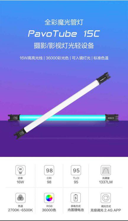 公司貨 南光/南冠 PavoTube 15C/30C 魔光管燈 LED RGB光棒 可調色溫燈管 77cm/2呎 117cm/4呎 TRGB1208B 參考冰燈ice light