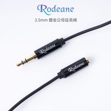 Rodeane樂笛 3.5mm 鍍金公母延長線 TRS 120CM 鍍金金屬頭 耳機/喇叭/電腦/相機 音源線材周邊