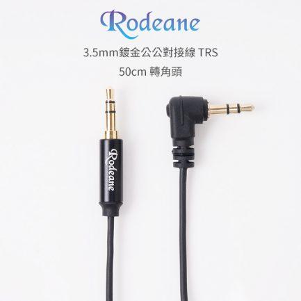 Rodeane樂笛 3.5mm 鍍金公公對接線 TRS 50cm 金屬頭轉角頭 延長線 電腦/相機適用 麥克風 喇叭