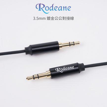 Rodeane樂笛 3.5mm 鍍金公公對接線 TRS 60/120cm 鍍金金屬頭 延長線 電腦/相機適用 麥克風 喇叭