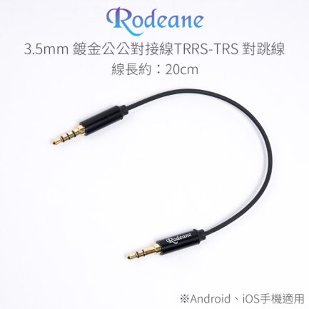 Rodeane樂笛 3.5mm 鍍金公公對接線TRRS-TRS 手機用 對跳線 20cm錄影專用免整線 音源對接線