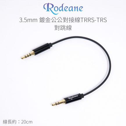 Rodeane樂笛 3.5mm 鍍金公公對接線TRRS-TRS 對跳線 20cm短線錄影專用免整線 音源對接線