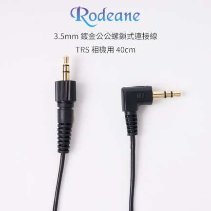 Rodeane樂笛 3.5mm 鍍金公公螺鎖式連接線TRS 相機適用 40cm 音源線 麥克風/耳機/喇叭