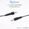 Rodeane樂笛 3.5mm 鍍金公公螺鎖式連接線TRRS 安卓iOS手機適用 40cm 音源線 麥克風/耳機/喇叭